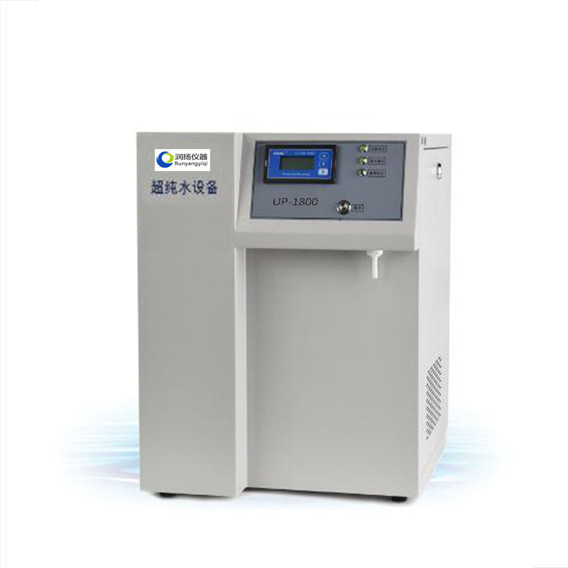 UP-1800(10/20/30/40)系列超纯水机