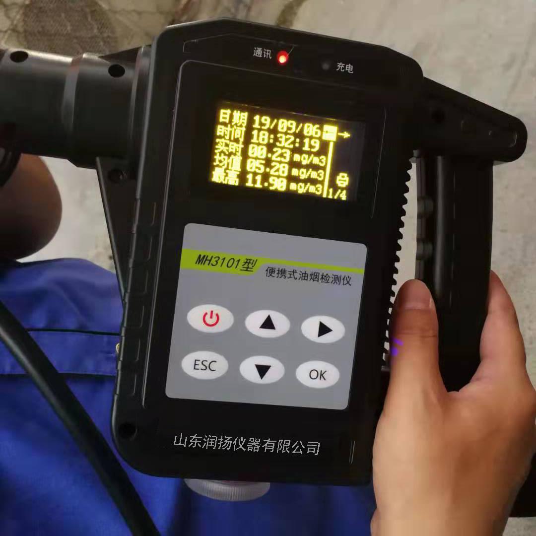 餐饮业加强油烟污染物监测 油烟检测仪显神手