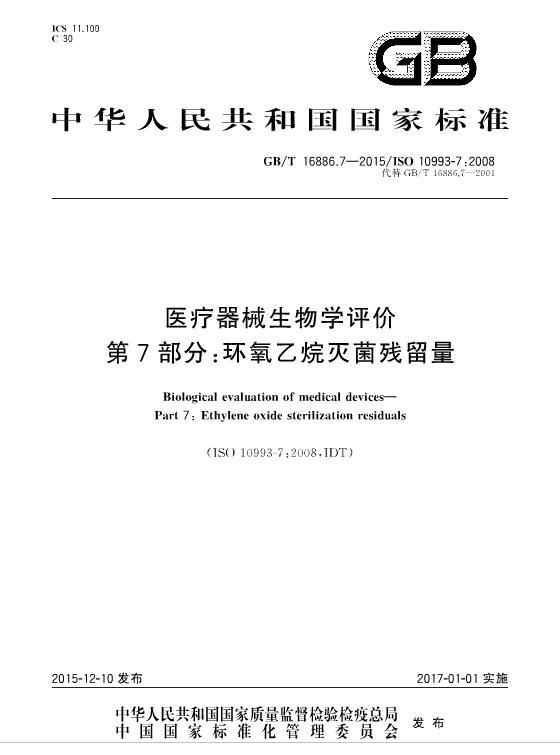 GB∕T 16886.7-2015 医疗器械生物学评价 第7部分:环氧乙烷灭菌残留量