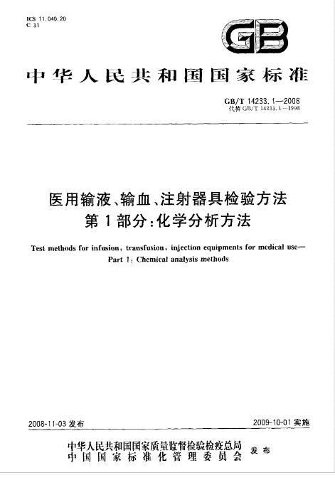 GB∕T 14233.1-2008 医用输液、输血、注射器具检验方法 第1部分化学分析方法
