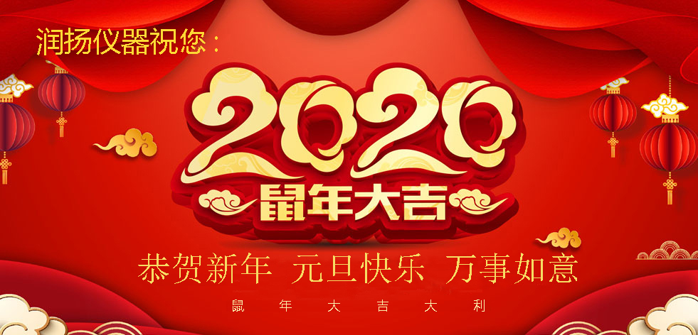 """不负韶华 只争朝夕--润扬仪器2020与您""""仪""""路同行"""