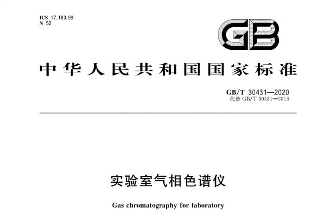 新版《实验室气相色谱》国家标准12月1日起实施