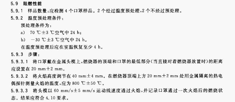 《医用防护口罩技术要求》GB19083-2010测试项目对口罩预处理要求