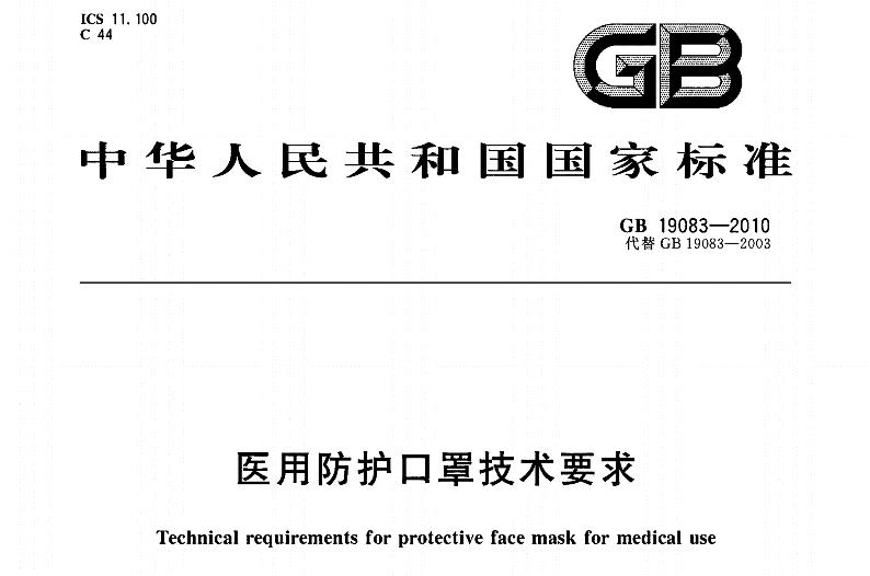 GB19083-2010 医用防护口罩技术要求