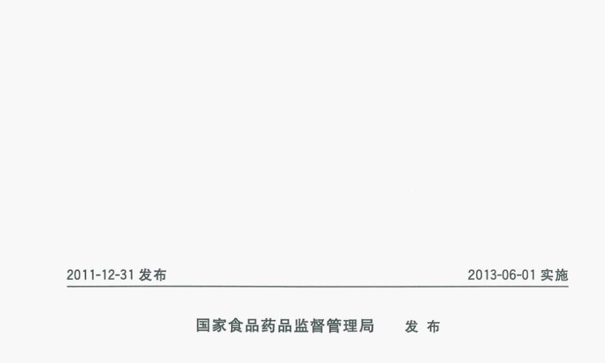 YY0469-2011医用外科口罩