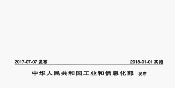 SH/T 1817-2017 塑料瓶用聚对苯二甲酸乙二醇酯(PE/T)树脂中残留乙醛含量的测定-顶空气相色谱法