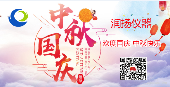 润扬仪器有限公司2020年国庆中秋双节放假安排通知