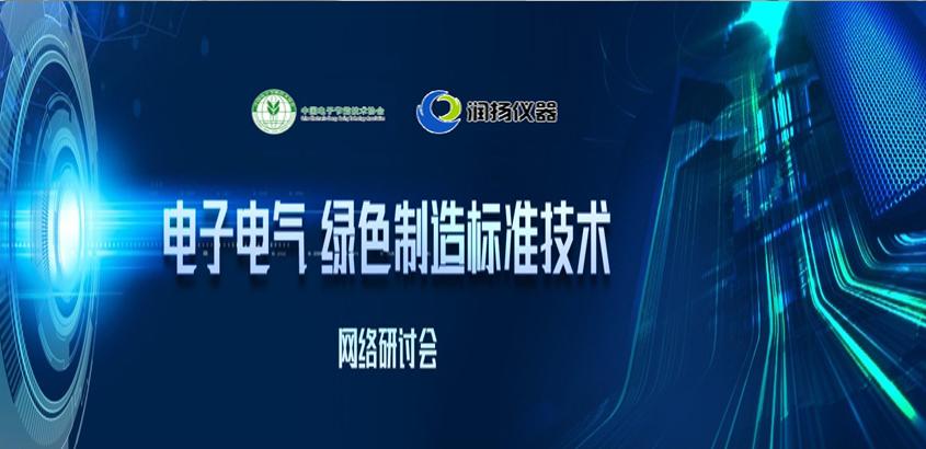 电子电气绿色制造标准技术网络研讨会及 RoHS 2.0法规解读