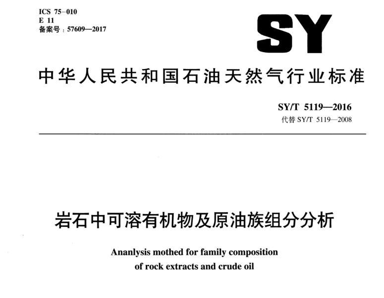 SY/T5119-2016 岩石中可溶有机物及原油族组分分析