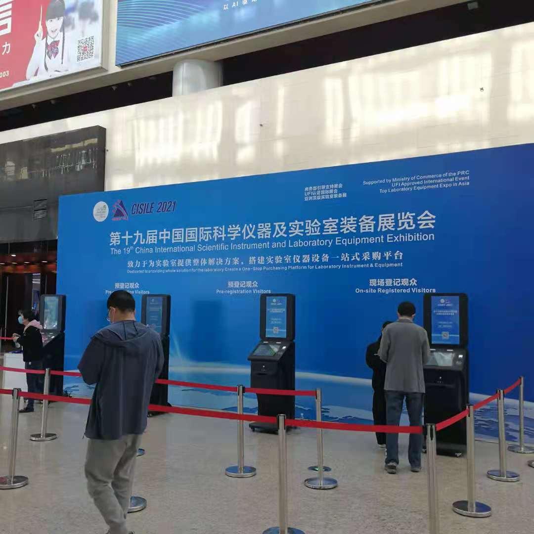 相约北京 魅力无限 CISILE2021第十九届科仪展拉开帷幕