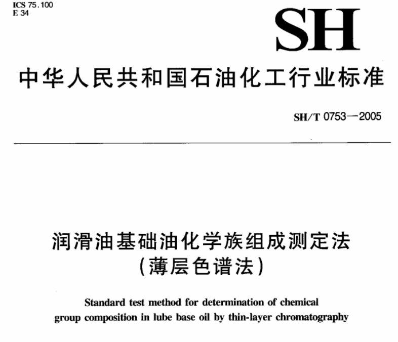SH/T0753-2005润滑油基础油化学族组成测定法(薄层色谱法)