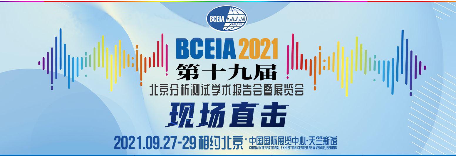 润扬仪器   诚邀共聚BCEIA 2021学术报告会色谱学分会